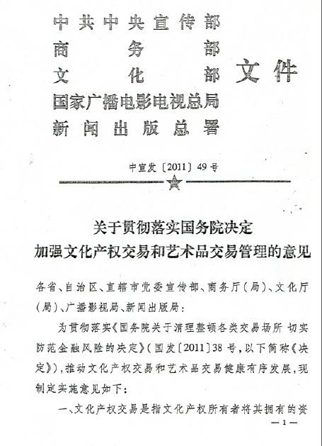 关于贯彻落实国务院决定加强文化产权交易和艺术品交易管理的意见