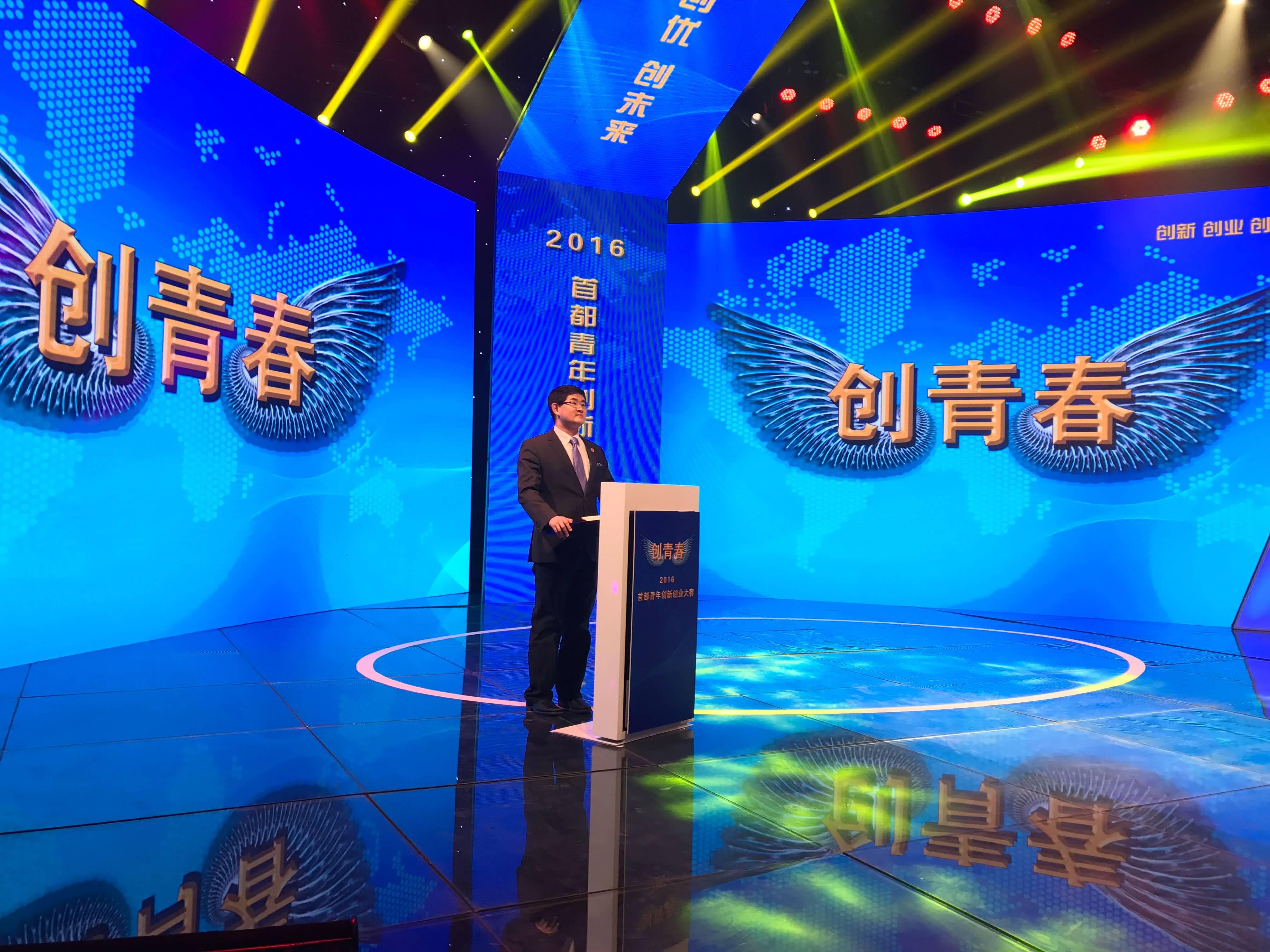 """华力必维艺+1获""""创青春""""首都青年创新创业大赛金奖"""