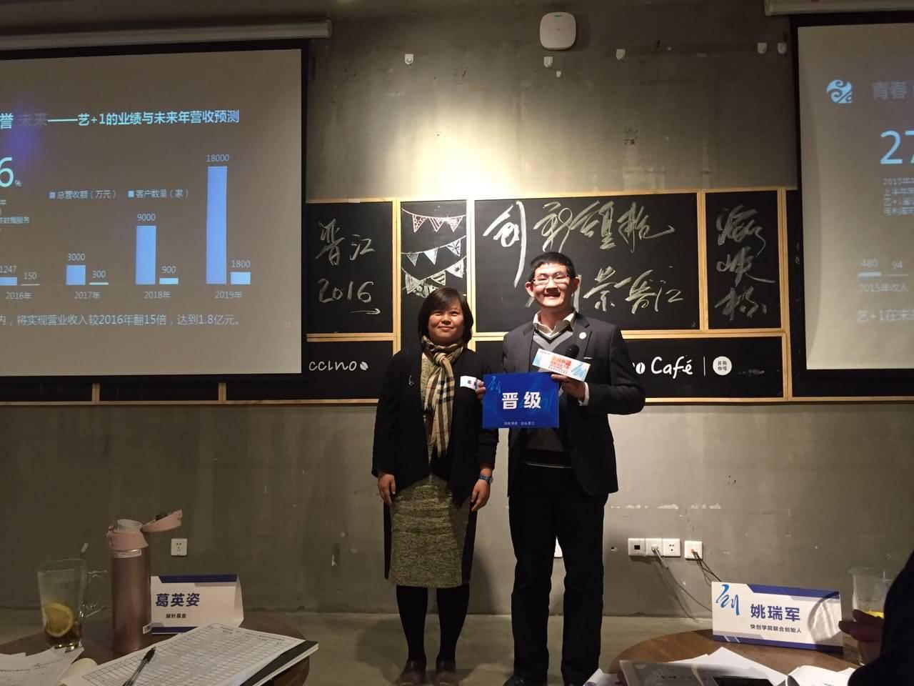 """华力必维艺+1晋级""""海峡杯""""(晋江)创新创业大赛决赛"""