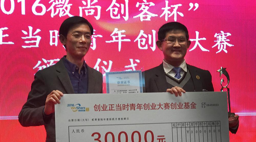 华力必维艺+1勇夺青年创业大赛银牌