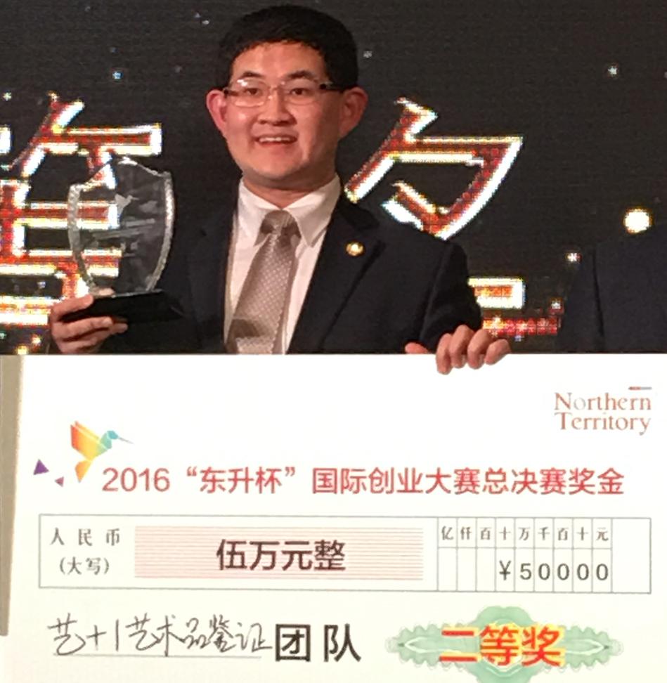 """华力必维艺+1获""""东升杯""""全国创业大赛获二等奖"""