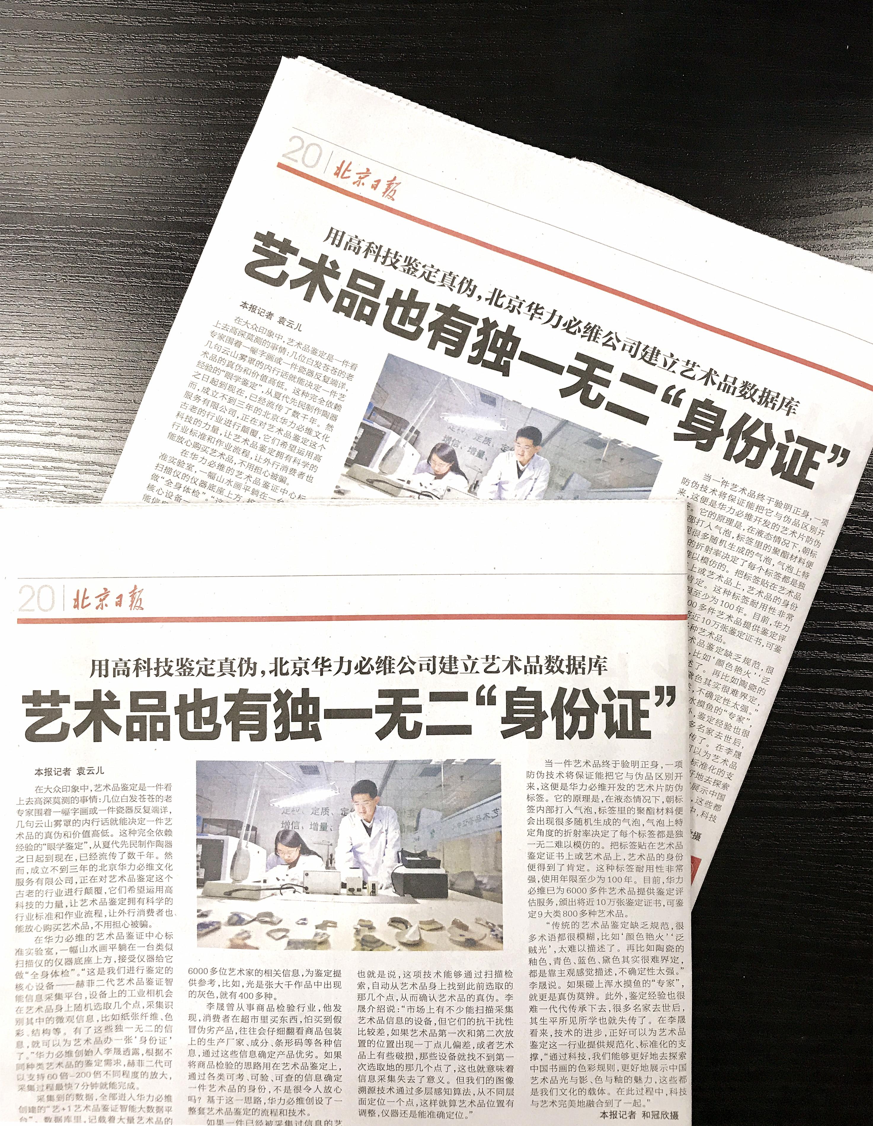 《北京日报》大幅报道:艺术品也有身份证