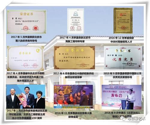 预告:北京电视台专访艺+1创始人李晟