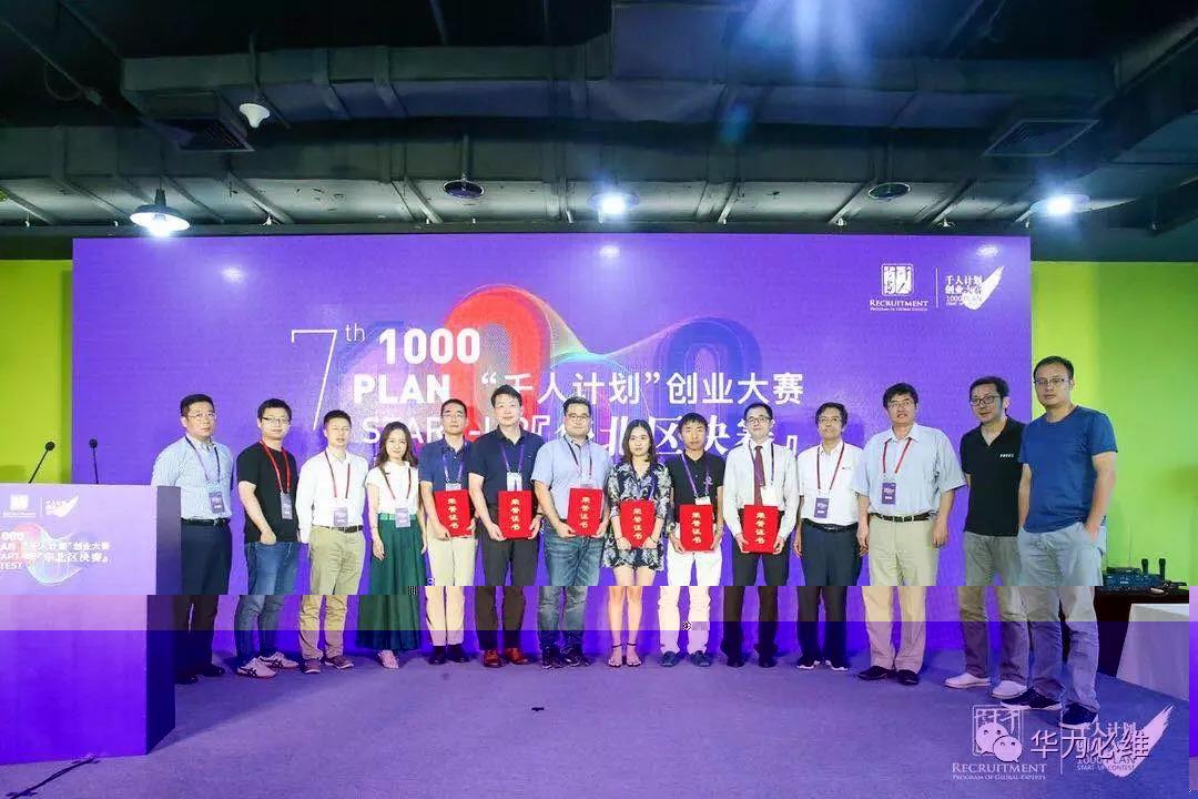 华力必维荣获1000Plan华北区比赛TOP6项目