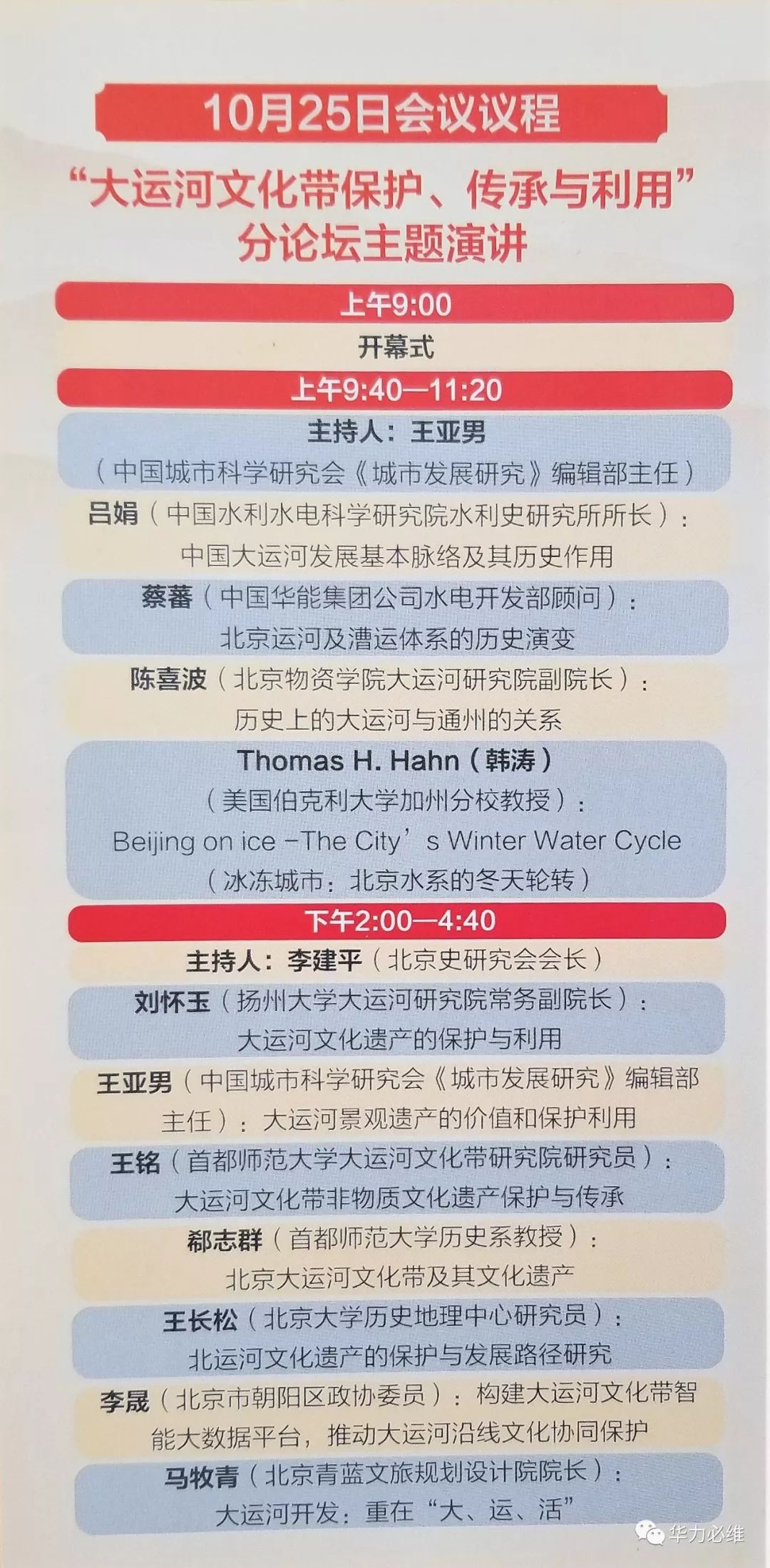 大运河|华力必维艺+1创始人应邀出席北京三个文化带建设主题论坛