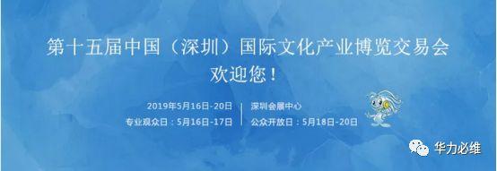 技术风采 | 北京华力必维受邀参加深圳文博会