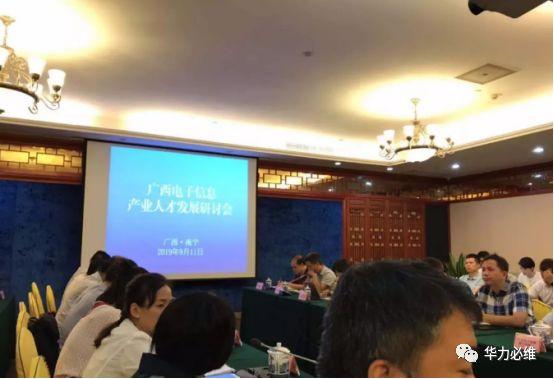 共谋发展 | 李晟出席广西电子信息产业人才发展研讨会
