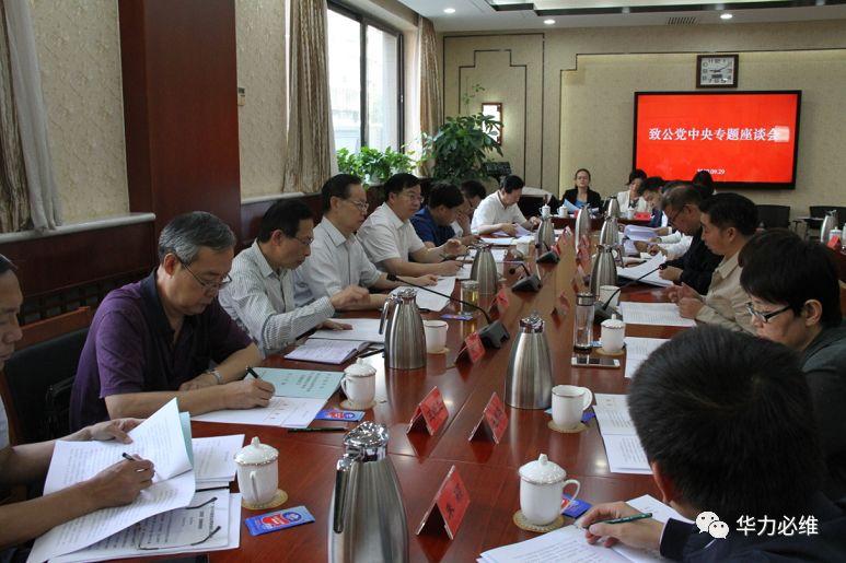 建言献策 | 李晟参加致公党中央专题座谈发表建设性建议