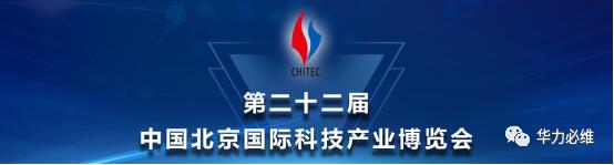 科技创新 | 华力必维亮相北京科博会 引领产业高质量发展