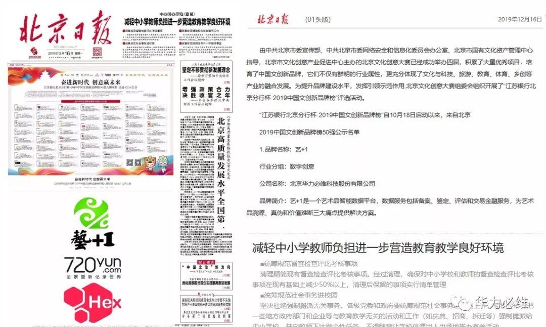 名列榜首 | 2019中国文创新品牌榜公布 华力必维艺+1位列第一