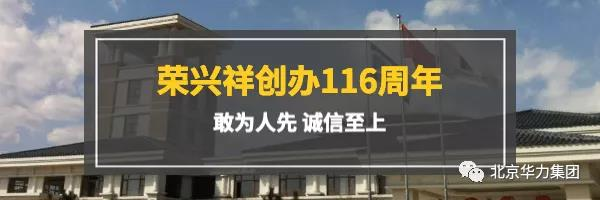 不忘初心   热烈庆贺北京华力集团成立15周年 、荣兴祥创办116周年