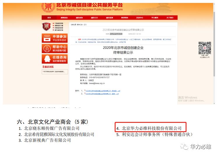 诚信企业|华力必维连续四年荣获北京市诚信创建企业