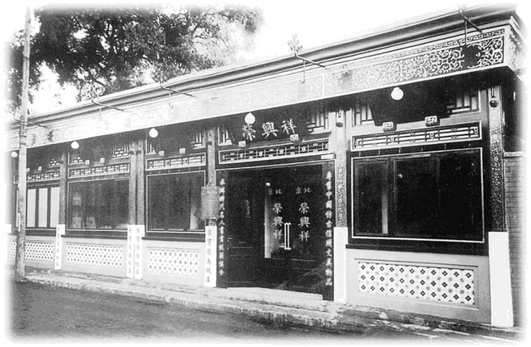 北京华力集团16周年暨荣兴祥老字号116周年生日快乐